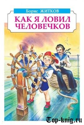 Kniga_Kak-ja-lovil-chelovechkov