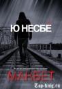 Книгу Ю Несбе Макбет читать