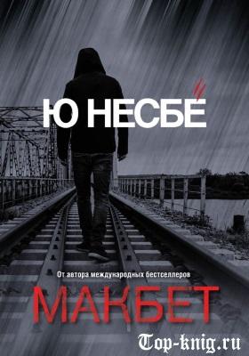 Kniga_Makbet
