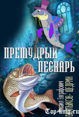 Kniga_Premudriy-piskar
