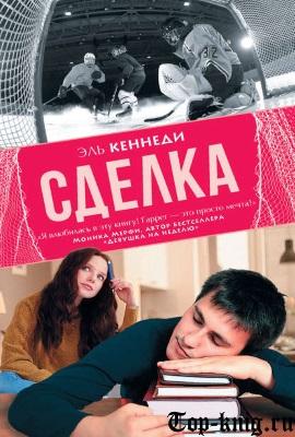 Kniga_Sdelka