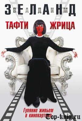 Kniga_Tafti-zhrica