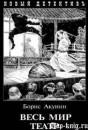 Книгу Бориса Акунина Весь мир театр читать