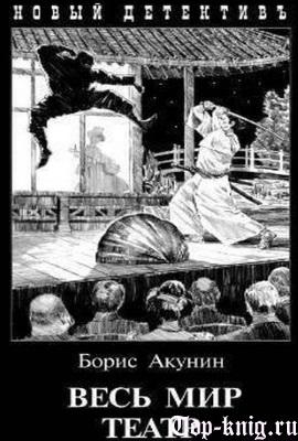 Kniga_Ves-mir-teatr