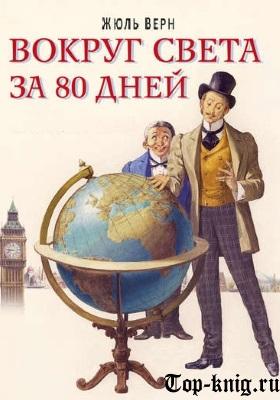 Kniga_Vokrug-sveta-za-80-dney