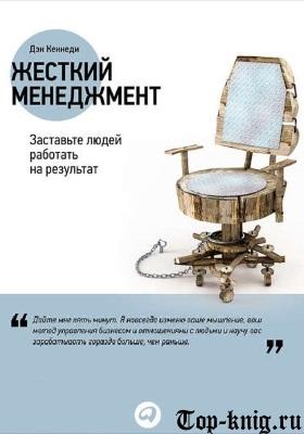 Kniga_Zhestkiy-menedzhment