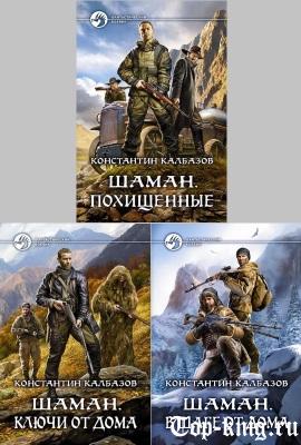 Серию книг Константина Калбазова Шаман читать по порядку