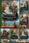 Все книги Гончаровой Средневековая история по порядку