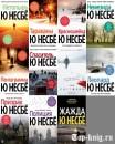 Серию книг Ю Несбе Харри Холе читать по порядку