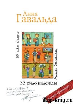 Kniga_35-kilo-nadezhdi