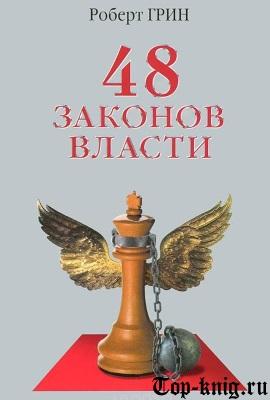 Kniga_48-zakonov-vlasti