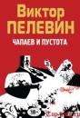 Роман Виктора Пелевина Чапаев и Пустота читать