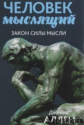 Kniga_Chelovek-misljachiy