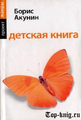 Kniga_Detskaja-kniga