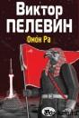 Книгу Омон Ра Виктора Пелевина читать
