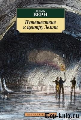 Kniga_Puteshestvie-k-centru-Zemli