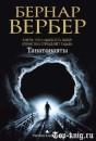 Книгу Бернара Вербера Танатонавты читать