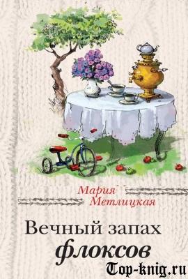 Kniga_Vechniy-zapah-floksov