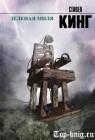 Книгу Стивена Кинга Зеленая миля читать