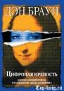 Книгу Дэна Брауна Цифровая крепость читать