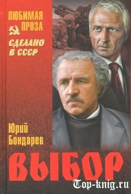 Kniga__Vybor_Bondarev