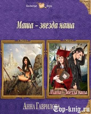 Serija-knig-Masha-zvezda-nasha