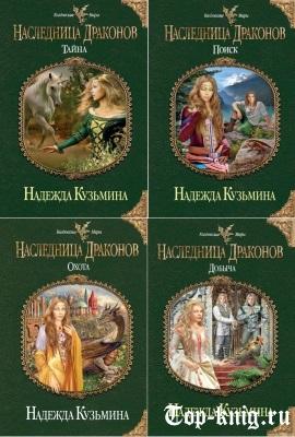 Serija-knig-Naslednica-drakonov