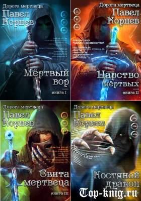 Серию книг Павла Корнева Дорога мертвеца читать по порядку