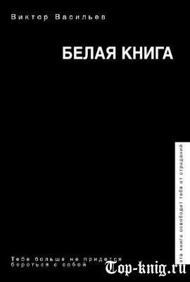 Vasilev-Belaja-kniga