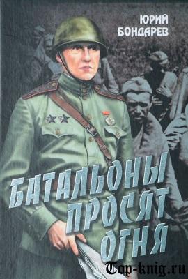 Повесть Бондарева Батальоны просят огня читать