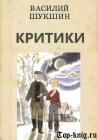 Рассказ Шукшина Критики читать