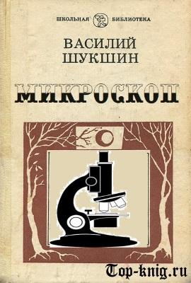 Рассказ Шукшина Микроскоп читать