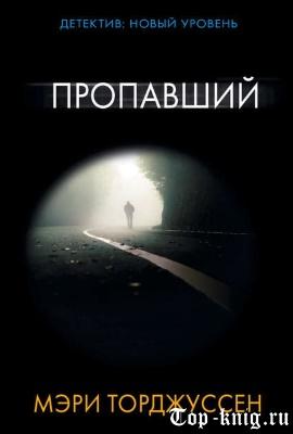 Kniga_Propavshiy