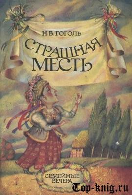 Повесть Гоголя Страшная месть читать