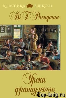 Рассказ Распутина Уроки французского