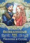 Книги серии Великолепный век читать по порядку