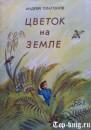 Рассказ Платонова Цветок на земле читать