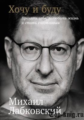 Книгу Михаила Лабковского Хочу и буду читать
