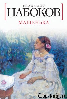 Роман Набокова Машенька читать