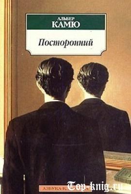 Альберт Камю Посторонний читать