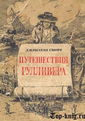 Книгу Джонатана Свифта Приключения Гулливера читать