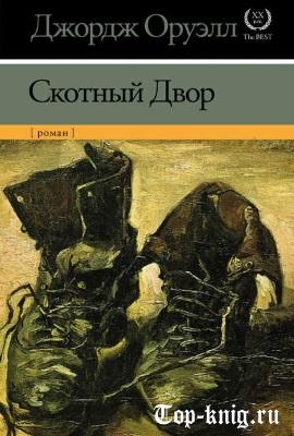 Роман Джорджа Оруэлла Скотный двор читать