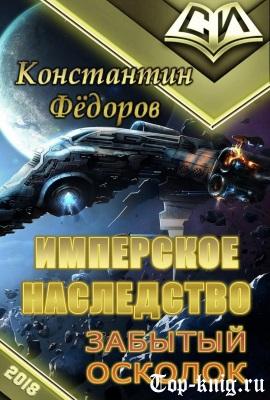 Серию книг Константина Федорова Имперское наследство читать