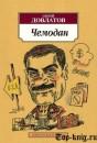 Книгу Сергея Довлатова Чемодан читать