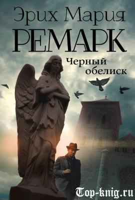 Роман Ремарка Черный обелиск читать