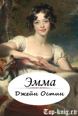 Роман Джейн Остин Эмма читать
