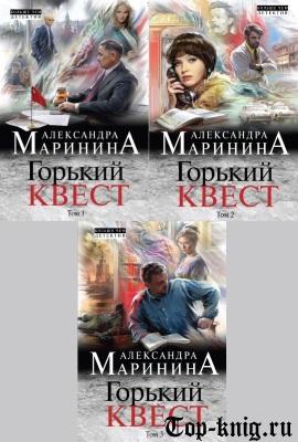 Книгу Александры Марининой Горький квест читать