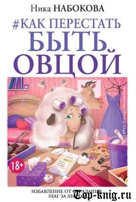 Книгу Как перестать быть овцой Ники Набоковой читать