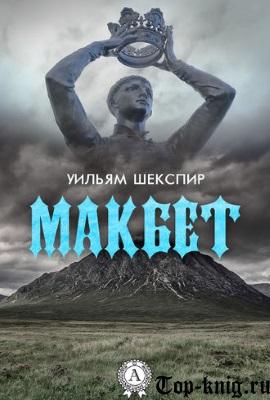 Пьеса Макбет Шекспир