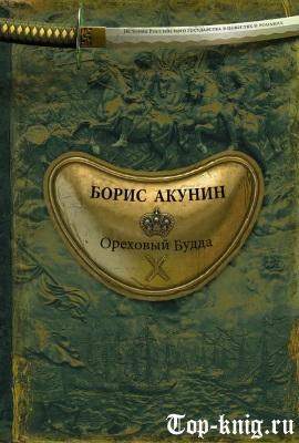 Книгу Бориса Акунина Ореховый Будда читать
